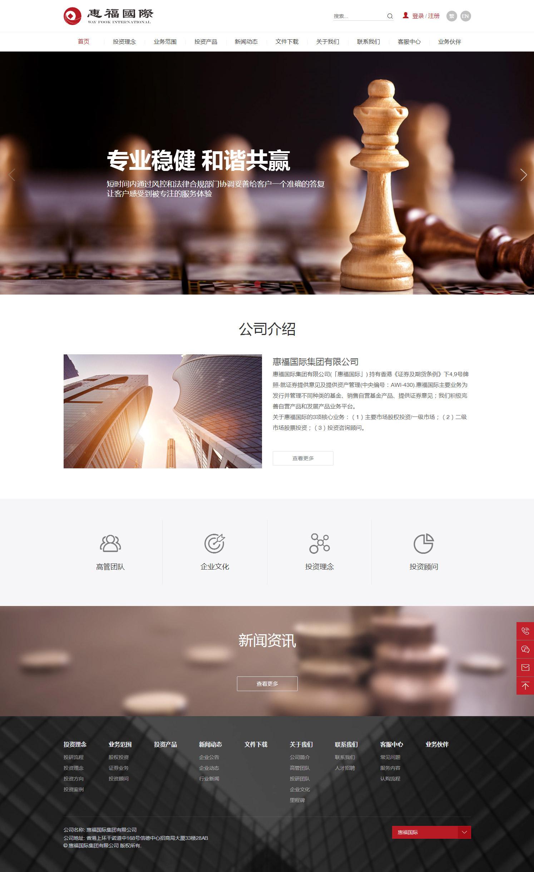 惠福国际集团