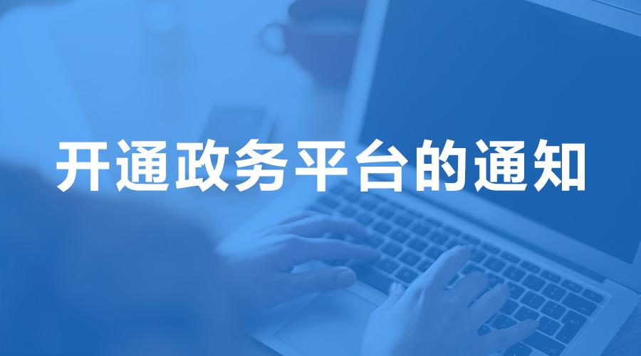上海证监局向辖区内私募管理人下发开通政务平台的通知