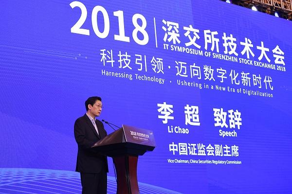 快数字化转型 推动资本市场健康发展——李超副主席在2018年深交所技术大会上的致辞